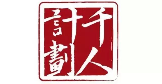 """浙江省""""千人计划""""申报流程"""