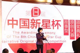 杭州动漫企业进驻日本设立分部