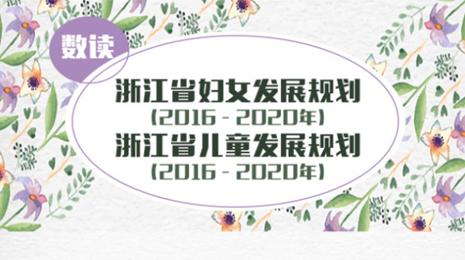 数读丨浙江省妇女发展规划&浙江省儿童发展规划