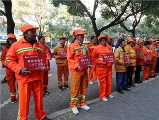 温州260名环卫工获福彩资助