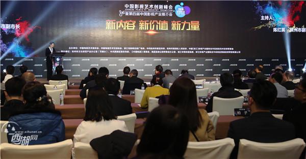 2016中国影视艺术创新峰会在西湖区开幕