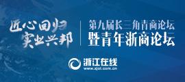 第九届长三角青商论坛暨青年浙商论坛