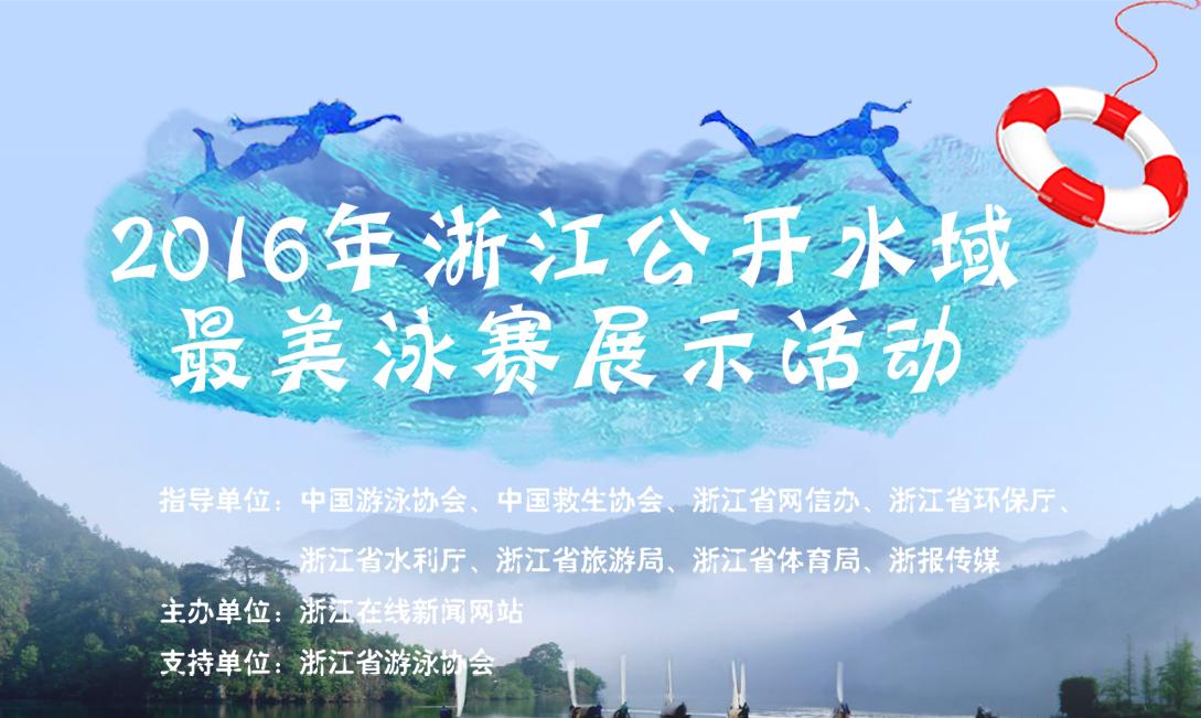 浙江最美泳赛展示活动