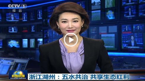 浙江湖州:五水共治  共享生态红利