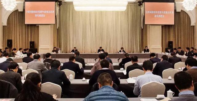 全省两新组织党建年度重点任务落实推进会在宁波召开