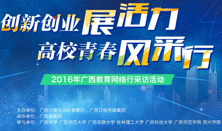 创新创业展活力 2016全国重点网络媒体广西高校采风行活动