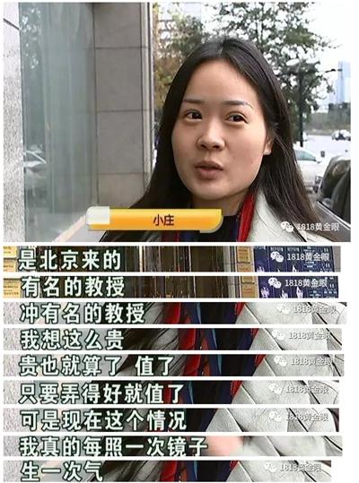 她到杭州维多利亚医疗美容医院做整容,眼睛成大小眼
