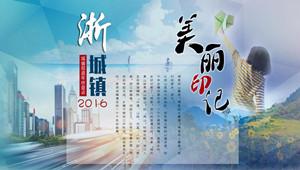 """2016""""浙""""城镇——美丽印记"""