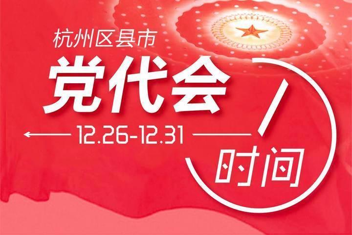 【专题】看杭州13区县市一把手对这座城市的规划是什么?