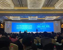 【新浪浙江】2016浙江国际健康产业峰会义乌开幕 探寻