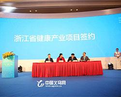 【中国义乌网】又有新动作!两大健康产业项目将落户义乌科创新区