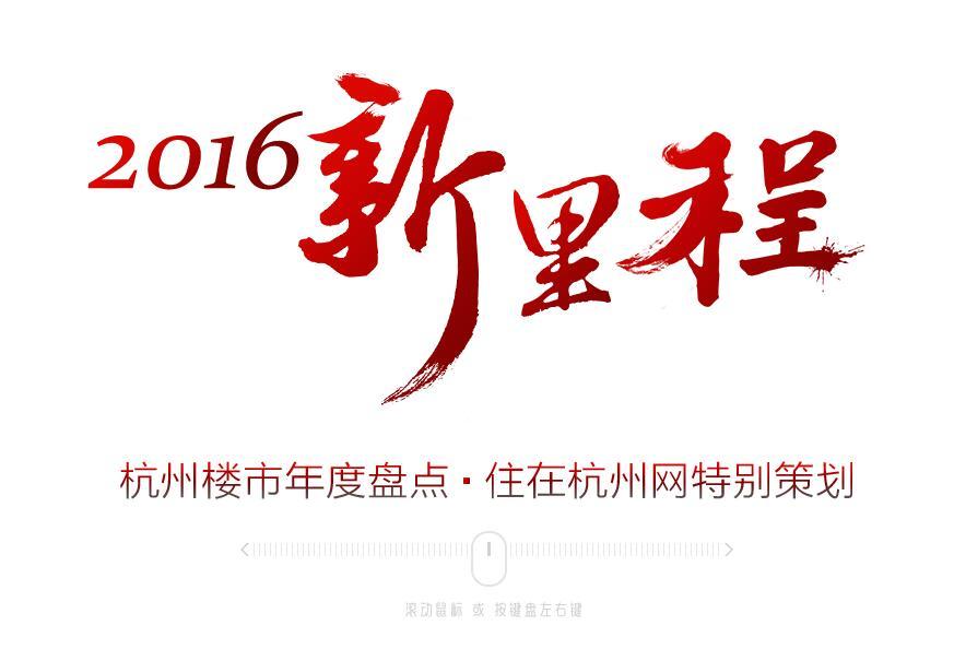 特别策划|2016新里程 杭州楼市年度盘点