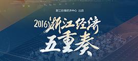 浙江在线年终特别策划:2016浙江经济五重奏