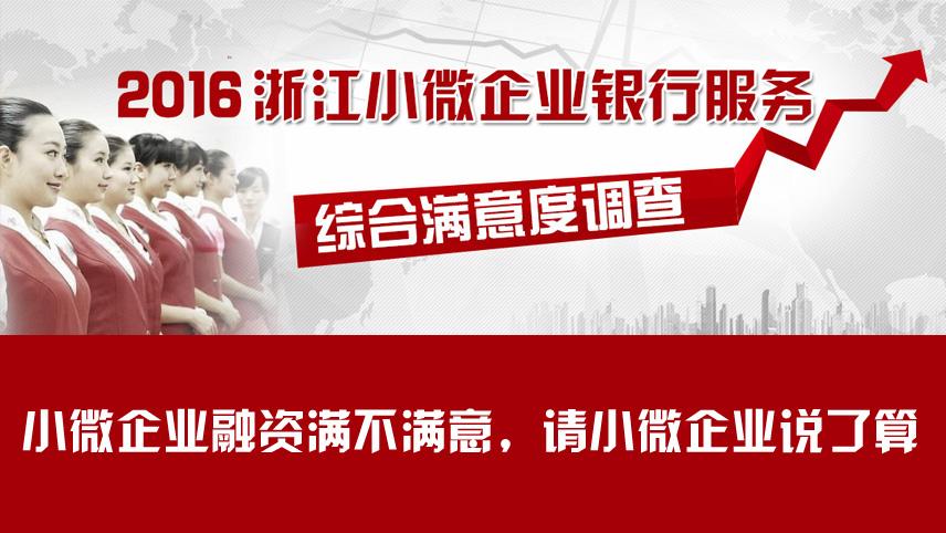 2016浙江小微企业银行服务综合满意度调查