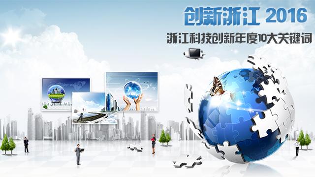 浙江科技创新年度10大关键词