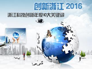 【专题】创新浙江2016——浙江科技创新年度10大关键词