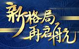 """""""新格局 再启航""""2017住在杭州网年会"""