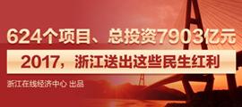 【财经读图】624个项目总投资7903亿元 2017,浙江送出这些民生红利