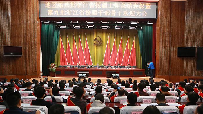 地区召开第八批浙江省援疆工作总结表彰大会