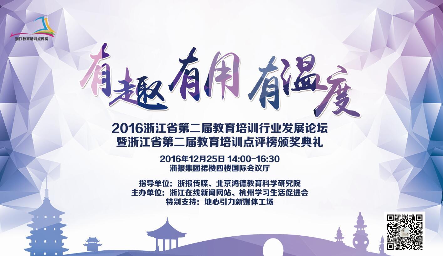 【官网】浙江省第二届教育培训行业发展论坛