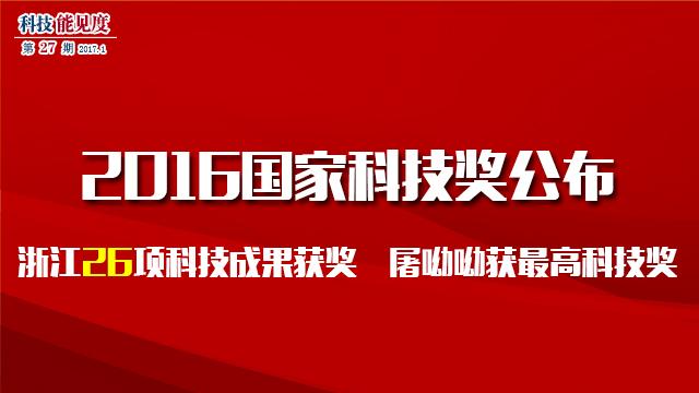 【科技能见度】第27期:2016国家科技奖公布