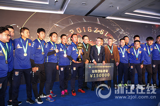 浙江省足球超级联赛颁奖典礼举行