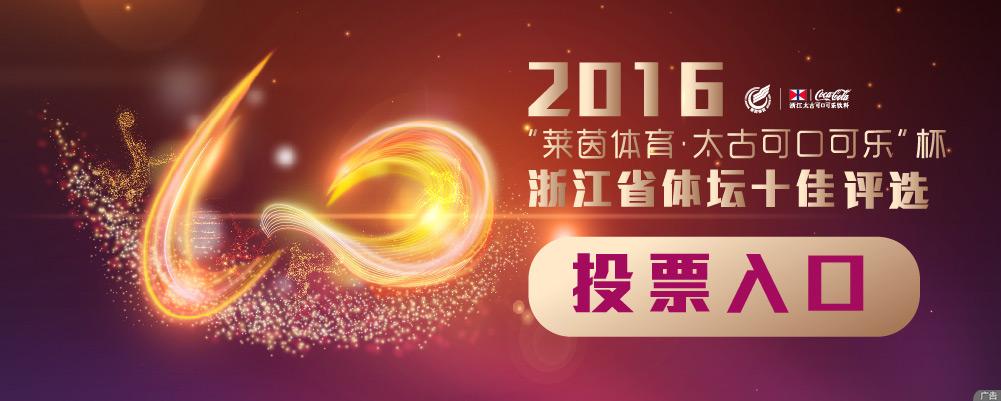 2016年度浙江省体坛十佳评选投票说明