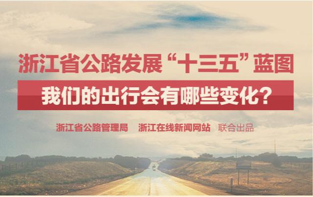 """【财经读图】浙江省公路发展""""十三五""""蓝图 我们的出行会有哪些变化?"""