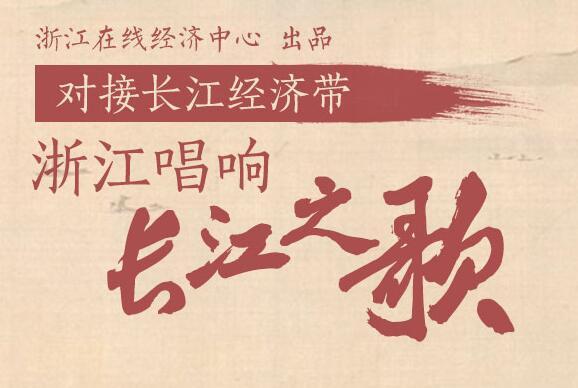 """【专题】对接长江经济带 浙江唱响""""长江之歌"""""""