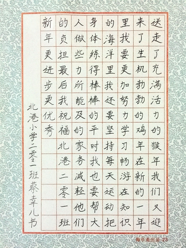 邀你赏书法 桐乡市中小学生硬笔书法第1期作品展示