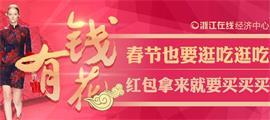 有钱花:春节逛吃 红包拿来买买买