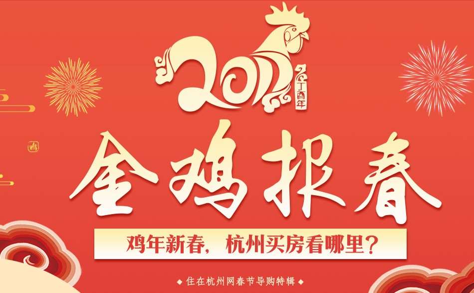 2017鸡年春节杭州楼盘导购