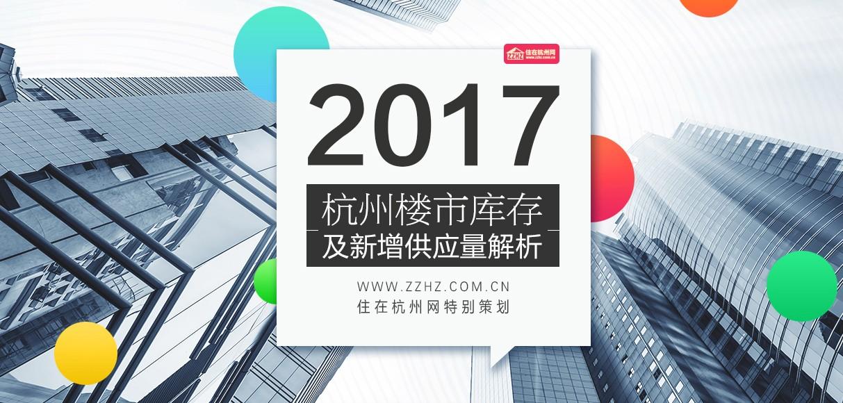 2017杭州楼市库存及新增供应量解析