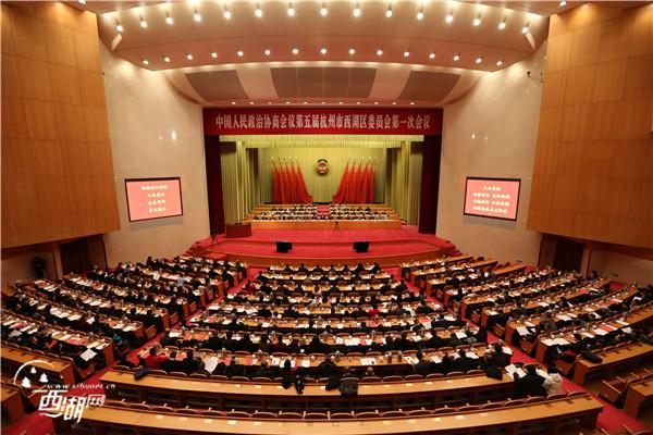 快讯:区政协五届一次会议隆重开幕