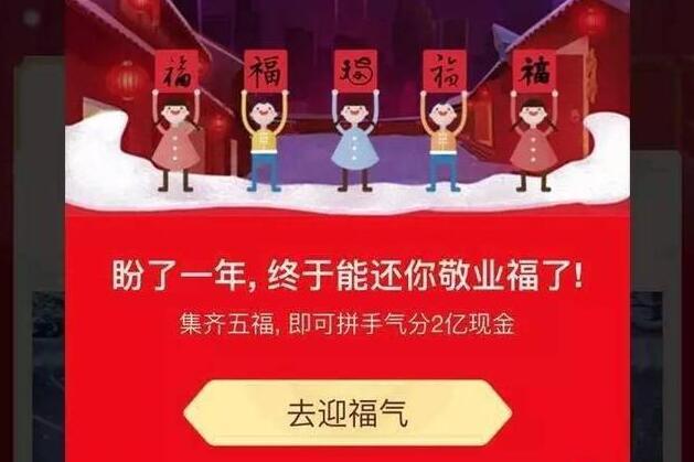 """政务微信小编刷走一大波""""敬业福"""""""