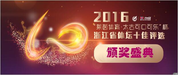 2016年度浙江省体坛十佳颁奖盛典现场直播