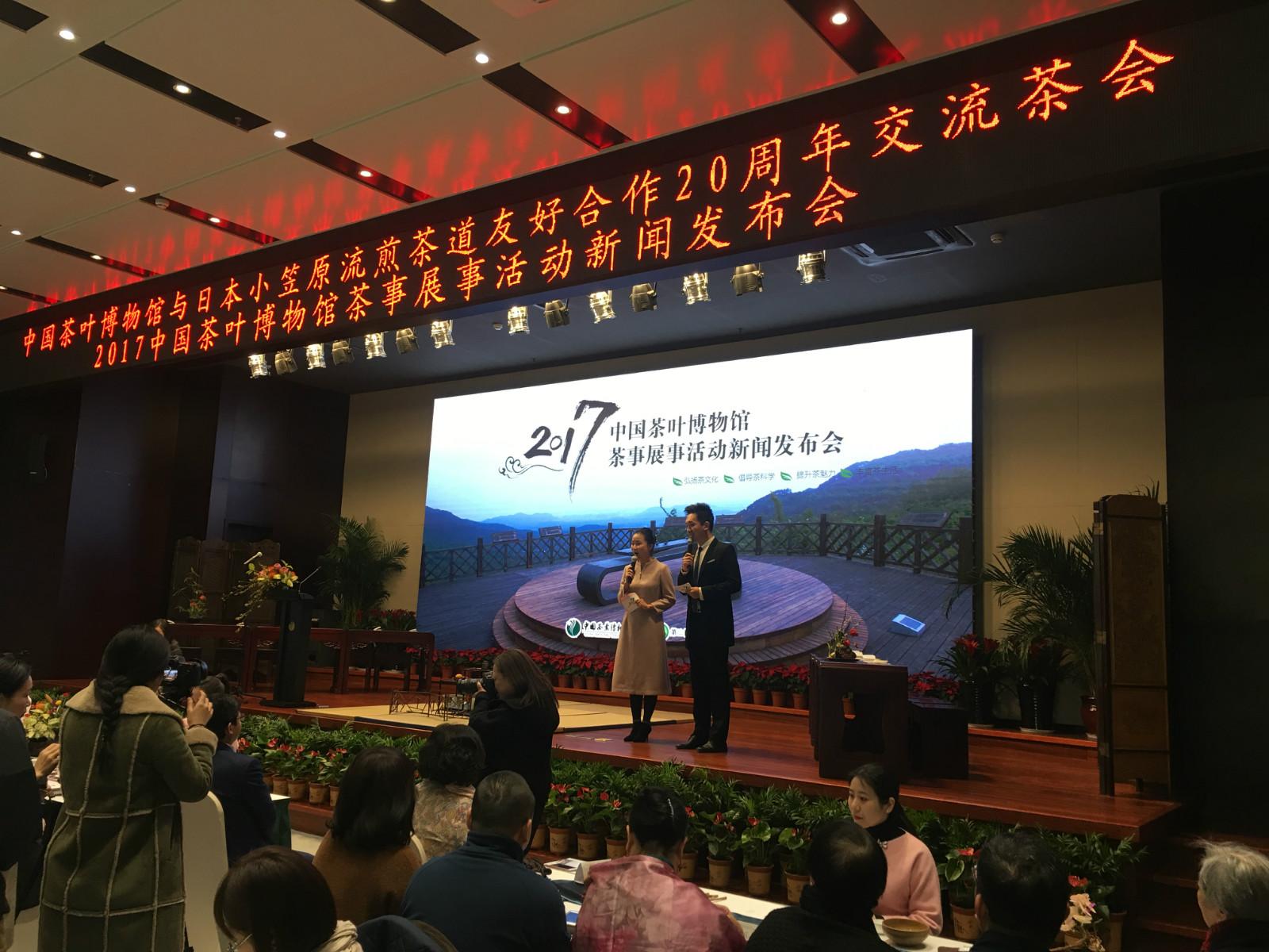 中茶博与小笠原流煎茶道友好合作20周年茶会举行