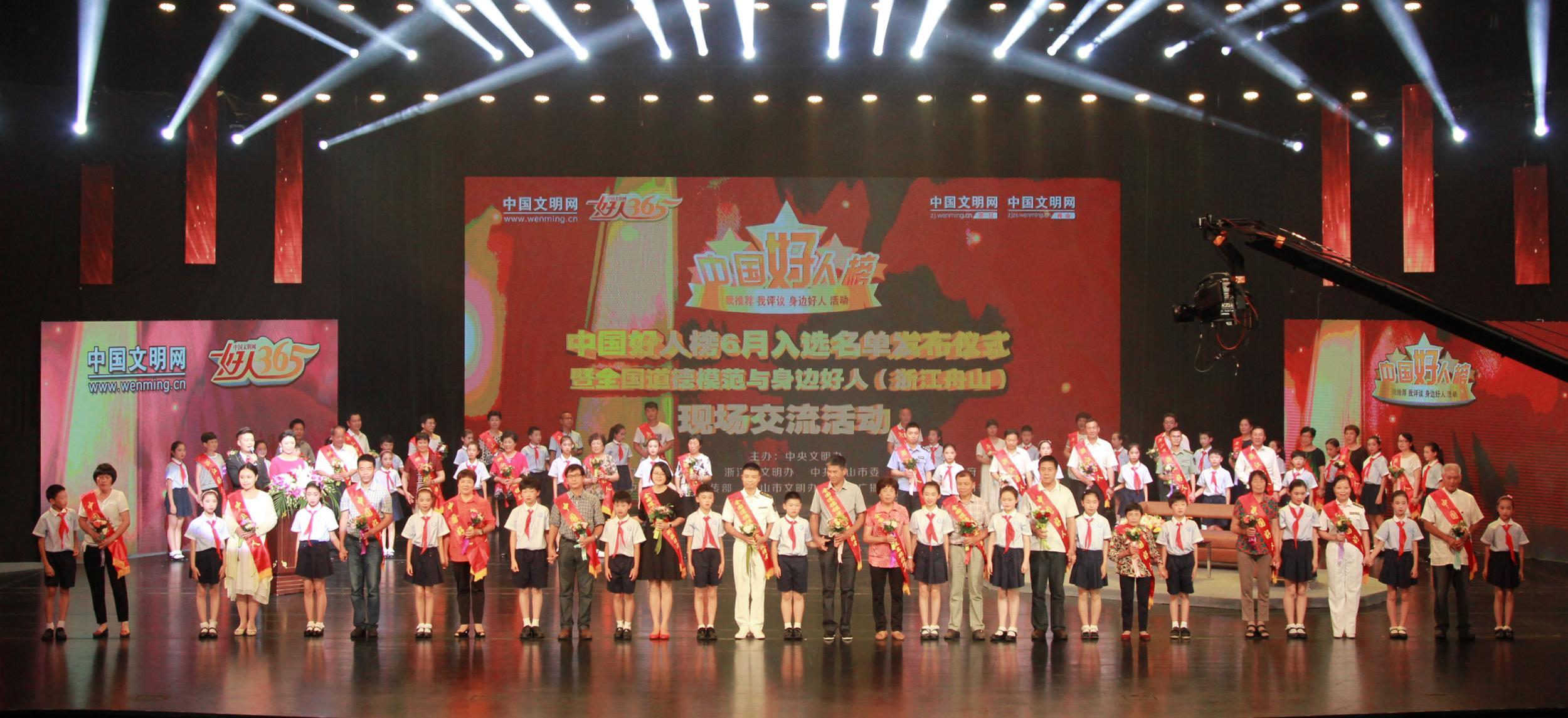 中国好人榜6月入选名单在舟山发布