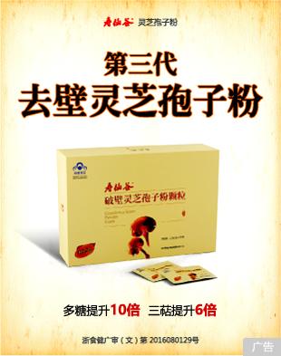 寿仙谷灵芝孢子粉