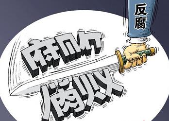 纪委工作报告透露今后五年正风反腐重点