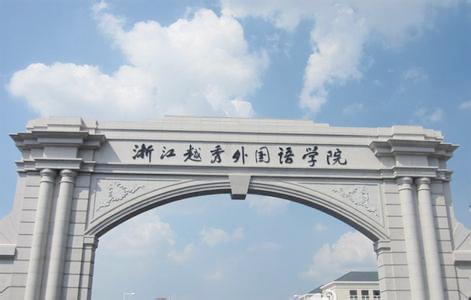 浙江越秀外国语学院党委:发挥党组织在民办高校的政治核心作用