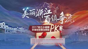 【活动】浙江小城镇环境综治网络PK赛