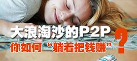 """【财经读图】大浪淘沙的P2P 你如何""""躺着把钱赚""""?"""