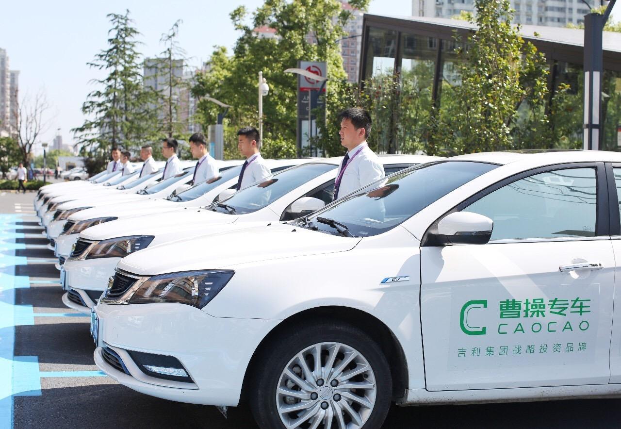 曹操专车获新能源汽车共享出行平台首张经营许可证