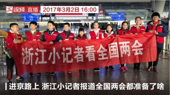 2017全国两会 浙江小记者们来啦!
