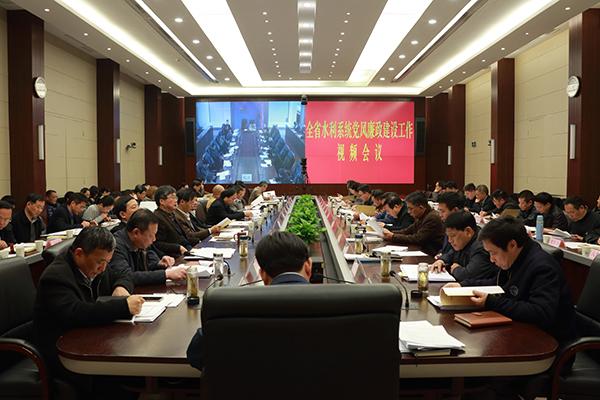 全省水利系统党风廉政建设工作会议召开