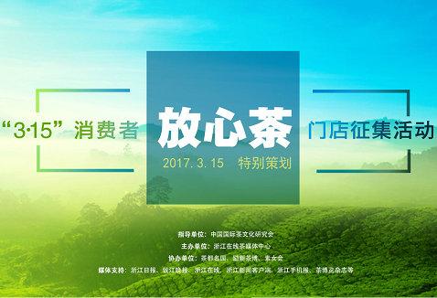 """2017""""3.15""""特别策划――消费者放心茶门店征集"""
