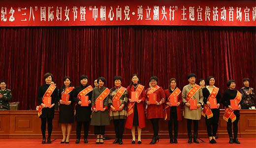 """全省纪念""""三八""""国际妇女节主题宣传活动今日召开"""