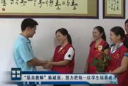 陈斌强:努力把每一位学生培养成才