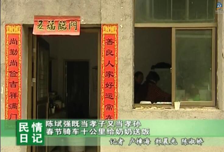 陈斌强春节骑车十公里给奶奶送饭